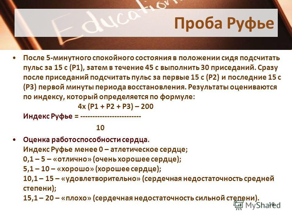 КООРДИНАЦИЯ 4-5 м 17