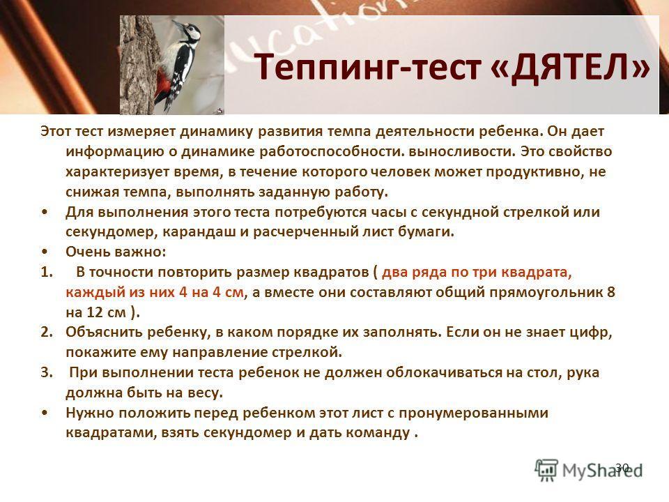БЕГУНЫХОДОКИПРЫГУНЫ РАЗЛИЧИЯ В СКОРОСТИ ОБУЧЕНИЯ 29