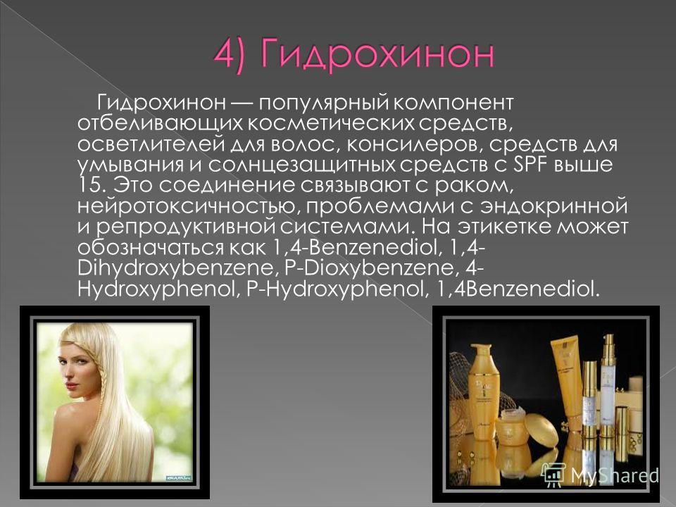 Гидрохинон популярный компонент отбеливающих косметических средств, осветлителей для волос, консилеров, средств для умывания и солнцезащитных средств с SPF выше 15. Это соединение связывают с раком, нейротоксичностью, проблемами с эндокринной и репро
