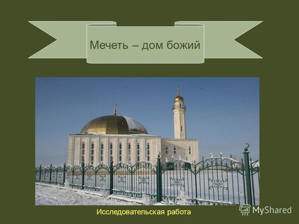 Мечеть – дом божий Исследовательская работа