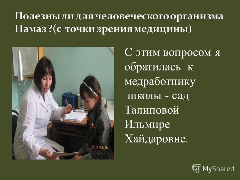 С этим вопросом я обратилась к медработнику школы - сад Талиповой Ильмире Хайдаровне.