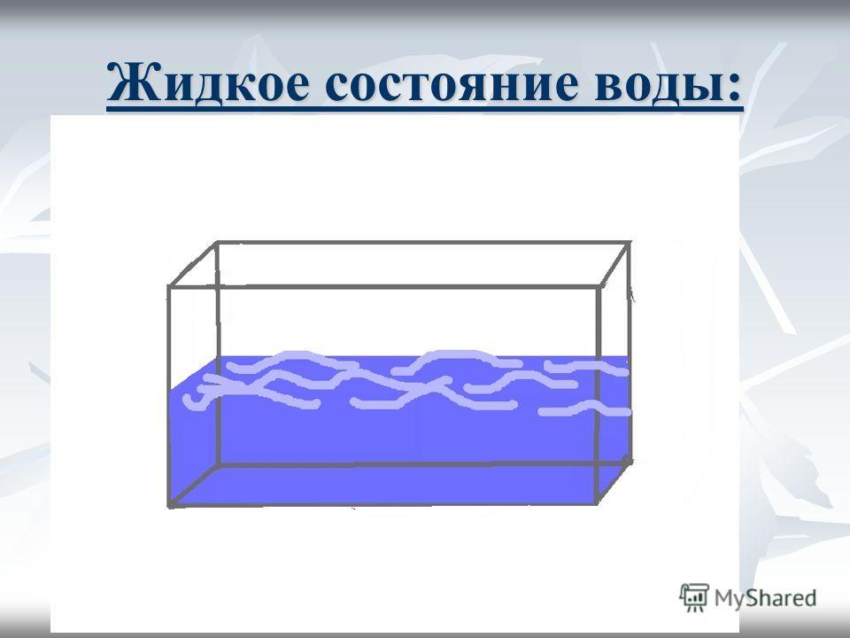 Вода может находиться в трех разных состояниях: -в жидком-ВОДА -в жидком-ВОДА -в твердом-ЛЕД -в твердом-ЛЕД -в газообразном-ПАР -в газообразном-ПАР