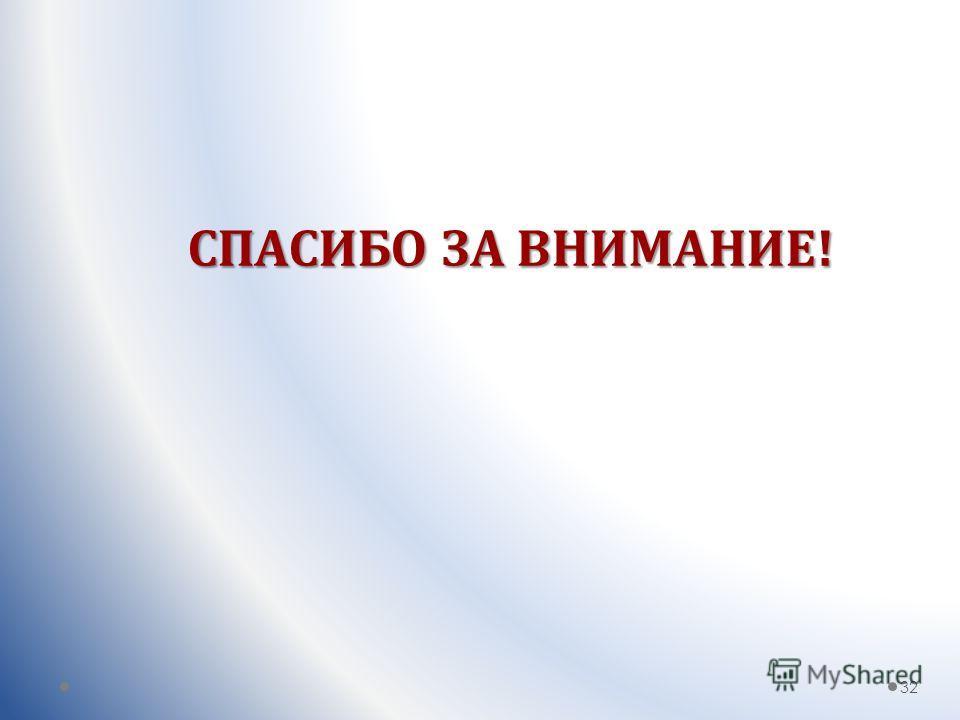 СПАСИБО ЗА ВНИМАНИЕ! 32
