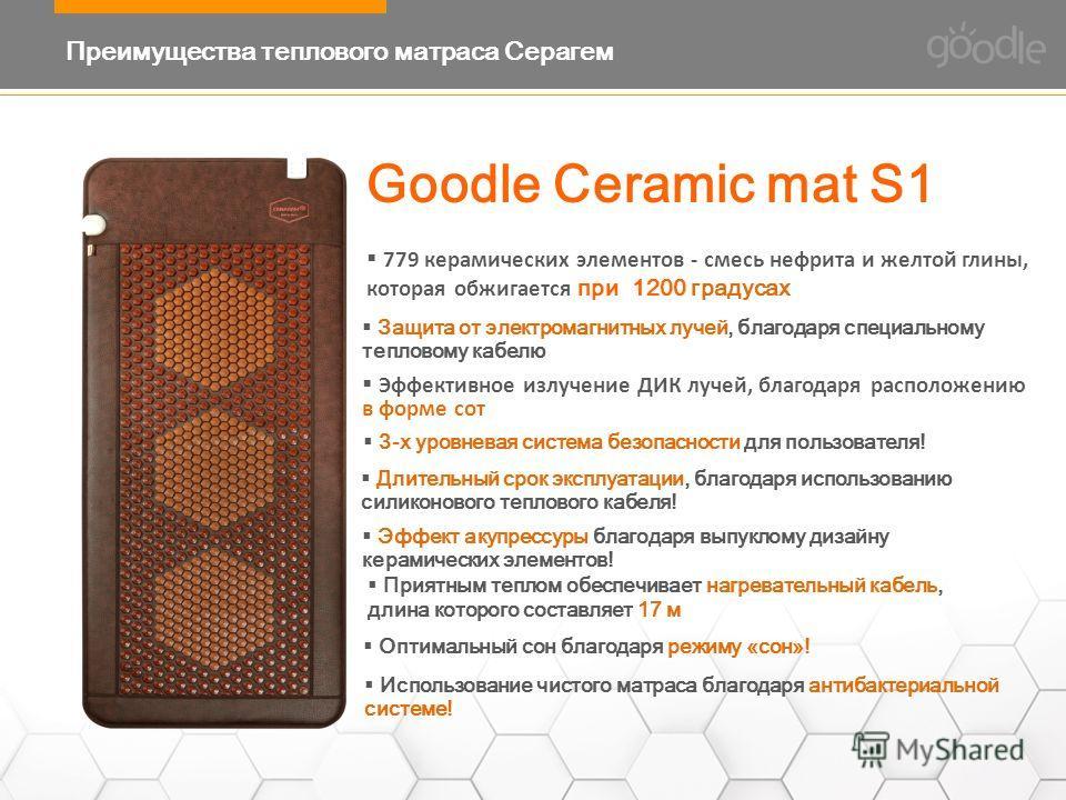 Goodle Ceramic mat S1 779 керамических элементов - смесь нефрита и желтой глины, которая обжигается при 1200 градусах Оптимальный сон благодаря режиму «сон»! Эффект акупрессуры благодаря выпуклому дизайну керамических элементов! Использование чистого