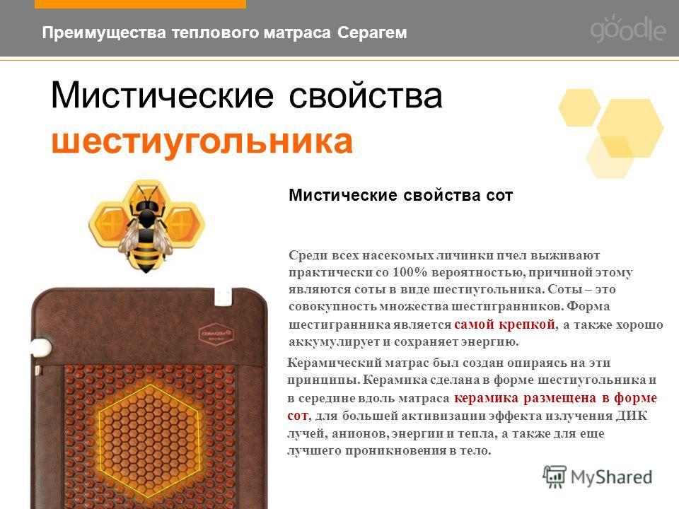 Среди всех насекомых личинки пчел выживают практически со 100% вероятностью, причиной этому являются соты в виде шестиугольника. Соты – это совокупность множества шестигранников. Форма шестигранника является самой крепкой, а также хорошо аккумулирует