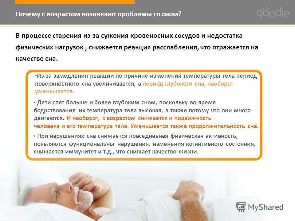 Почему температура тела повышается во время сна