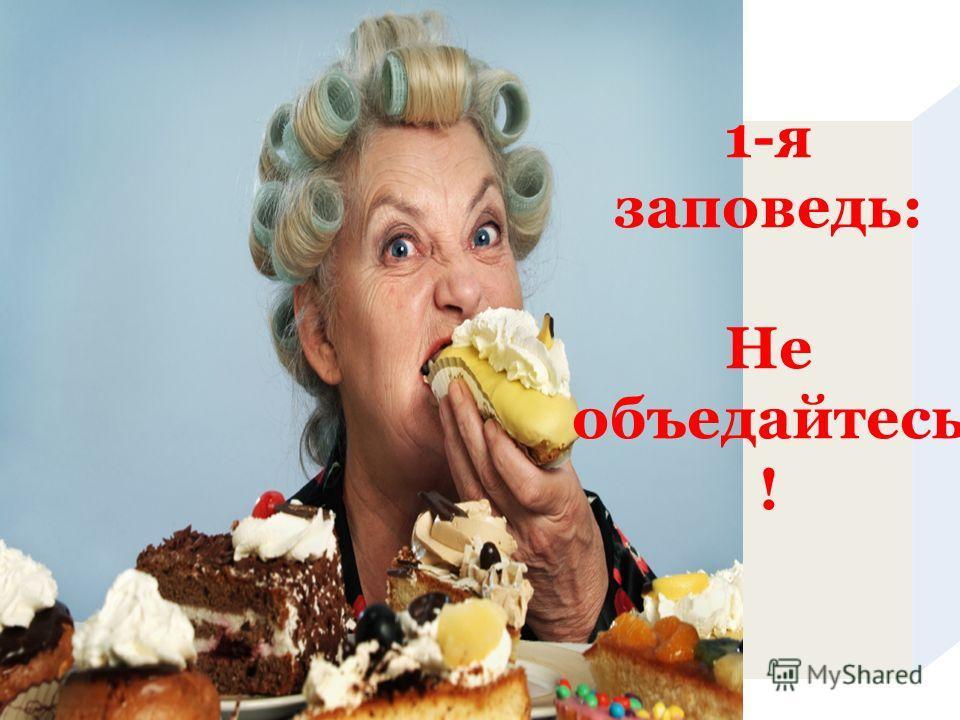 1-я заповедь: Не объедайтесь !