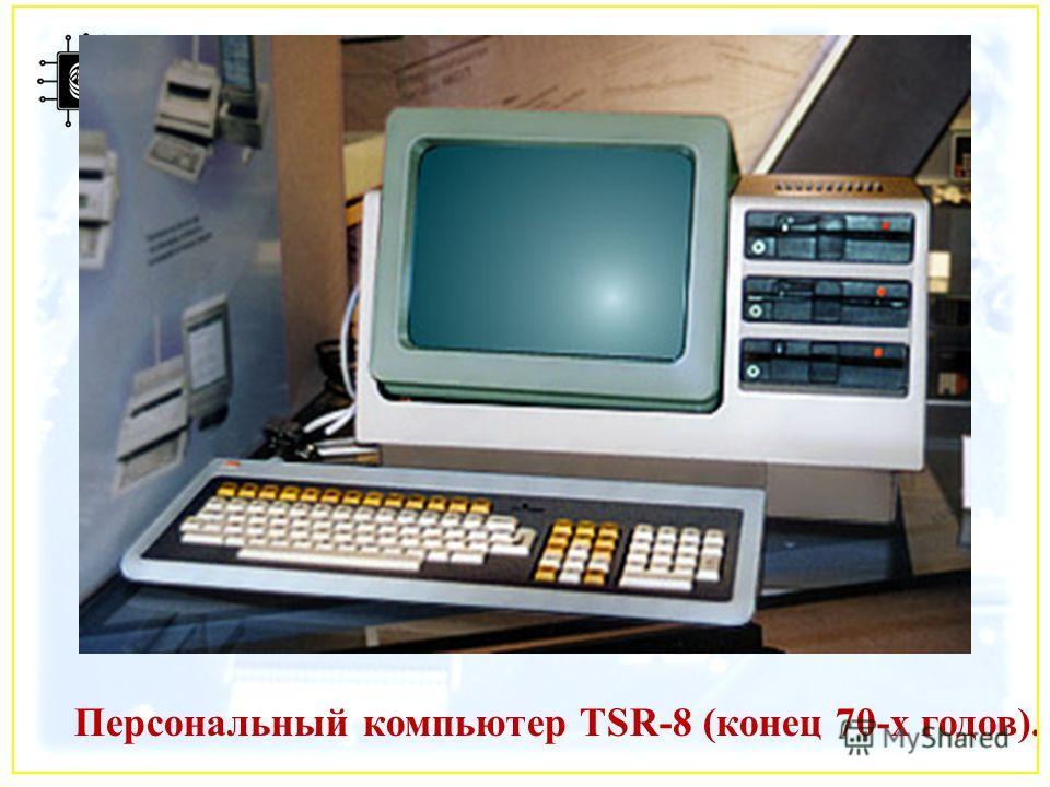 Персональный компьютер TSR-8 (конец 70-х годов).
