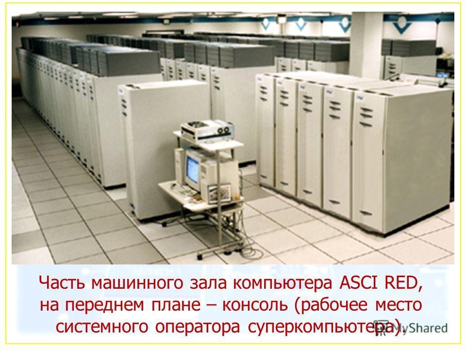 Часть машинного зала компьютера ASCI RED, на переднем плане – консоль (рабочее место системного оператора суперкомпьютера).