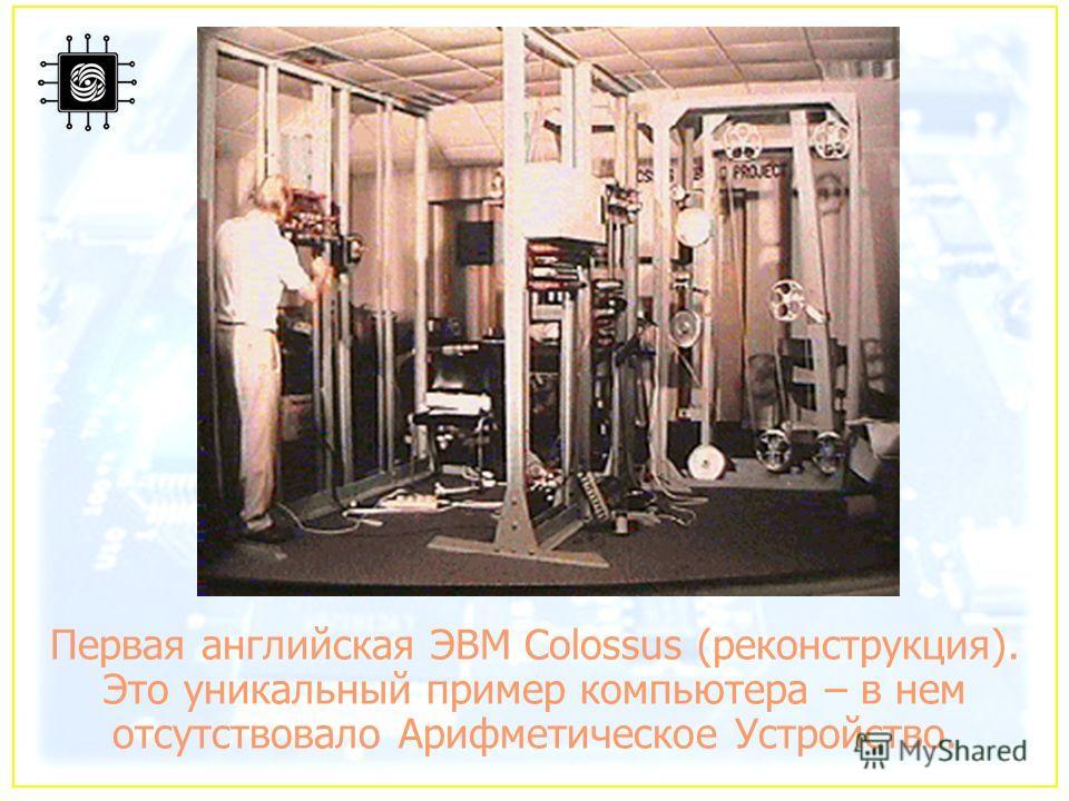 Первая английская ЭВМ Colossus (реконструкция). Это уникальный пример компьютера – в нем отсутствовало Арифметическое Устройство.