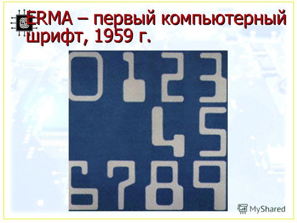 ERMA – первый компьютерный шрифт, 1959 г.