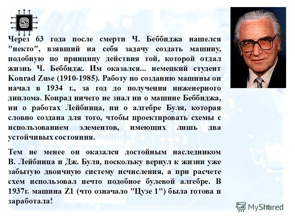8 Через 63 года после смерти Ч. Беббиджа нашелся