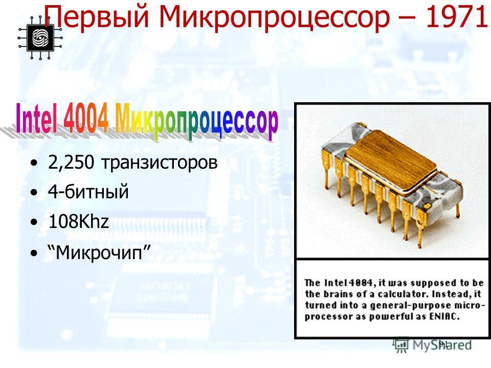 91 Первый Микропроцессор – 1971 2,250 транзисторов 4-битный 108Khz Микрочип