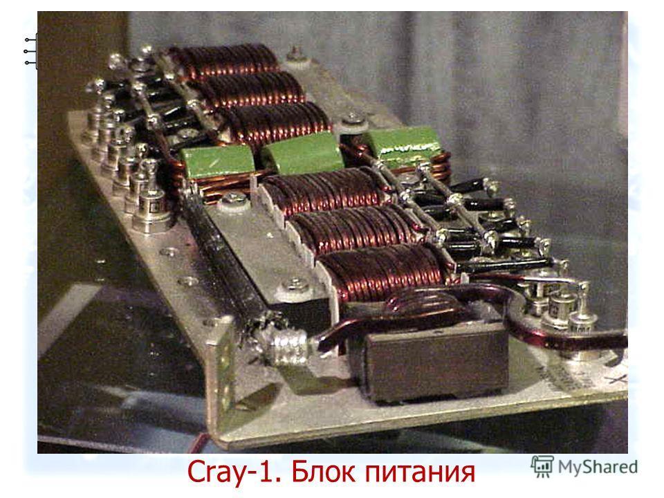 Cray-1. Блок питания