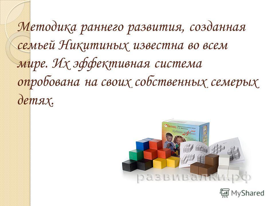 О развивающих играх для детей по методике Никитиных.