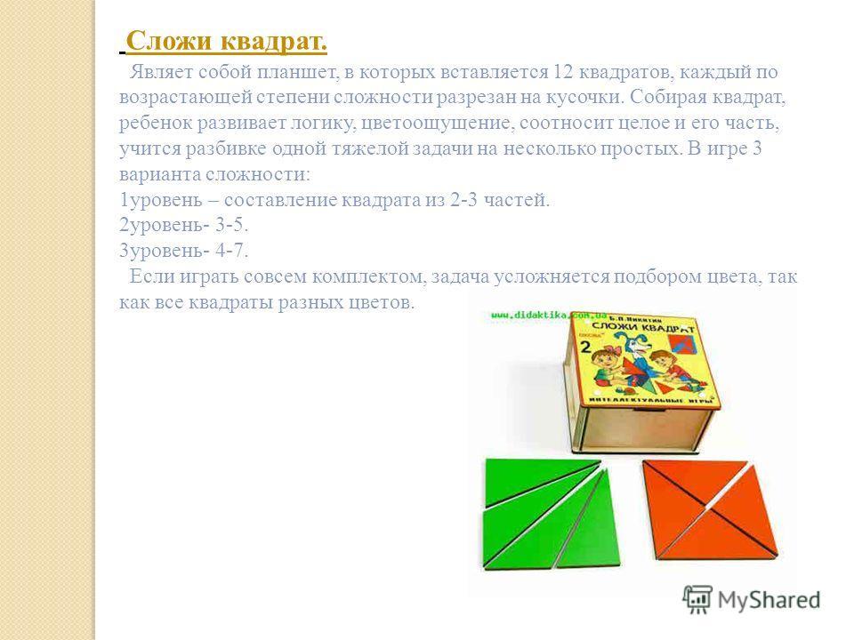 В каком порядке правильно давать игры? Для обеспеченного успеха начните с посильных задач или более простых частей. Наиболее популярные игры Никитиных подобранные по степени сложности – «Сложи квадрат»(2-6), «Сложи узор»(4-8), «Дроби»(3- 7),»Кирпичик
