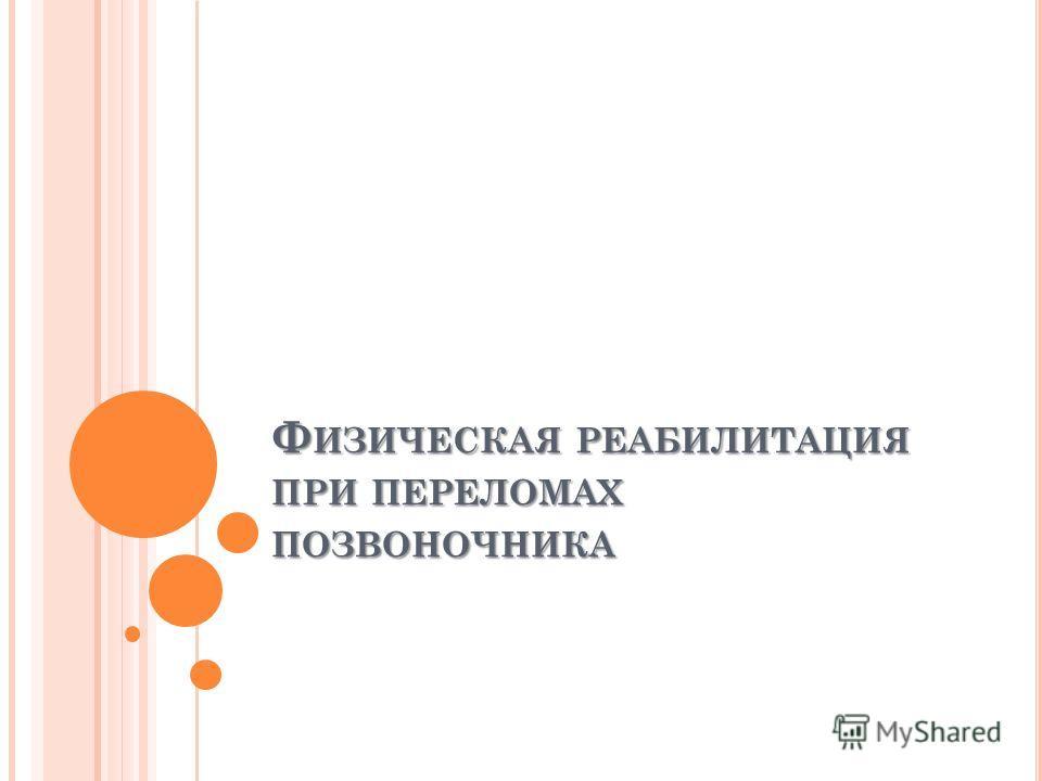 Ф ИЗИЧЕСКАЯ РЕАБИЛИТАЦИЯ ПРИ ПЕРЕЛОМАХ ПОЗВОНОЧНИКА