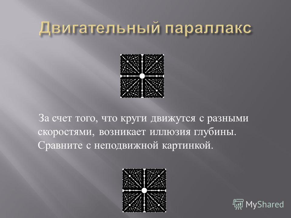 За счет того, что круги движутся с разными скоростями, возникает иллюзия глубины. Сравните с неподвижной картинкой.