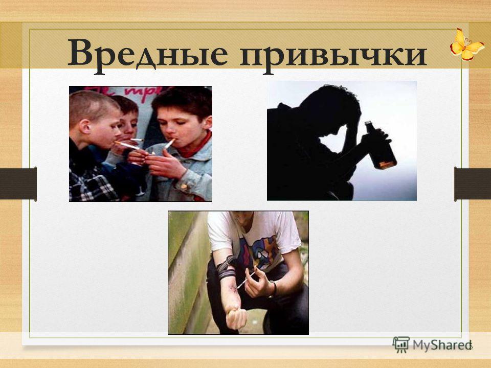 5 Вредные привычки