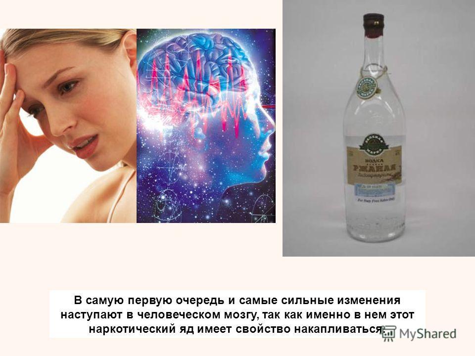 В самую первую очередь и самые сильные изменения наступают в человеческом мозгу, так как именно в нем этот наркотический яд имеет свойство накапливаться.