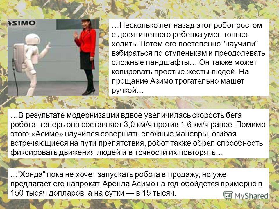 …Несколько лет назад этот робот ростом с десятилетнего ребенка умел только ходить. Потом его постепенно