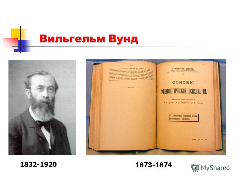 Вильгельм Вунд 1832-1920 1873-1874