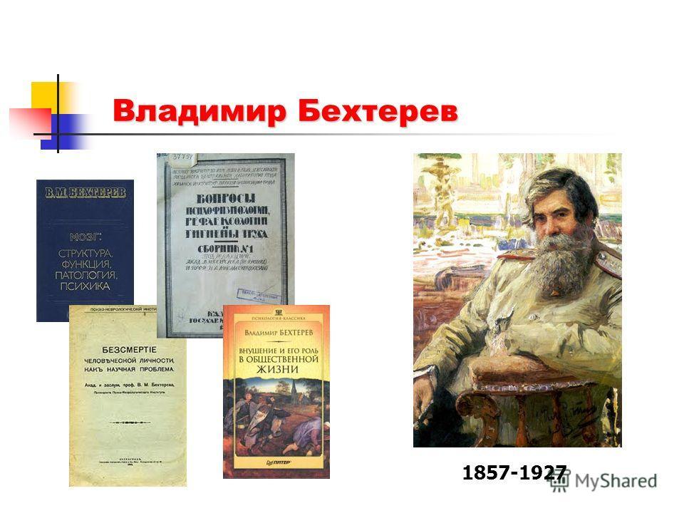 Владимир Бехтерев 1857-1927