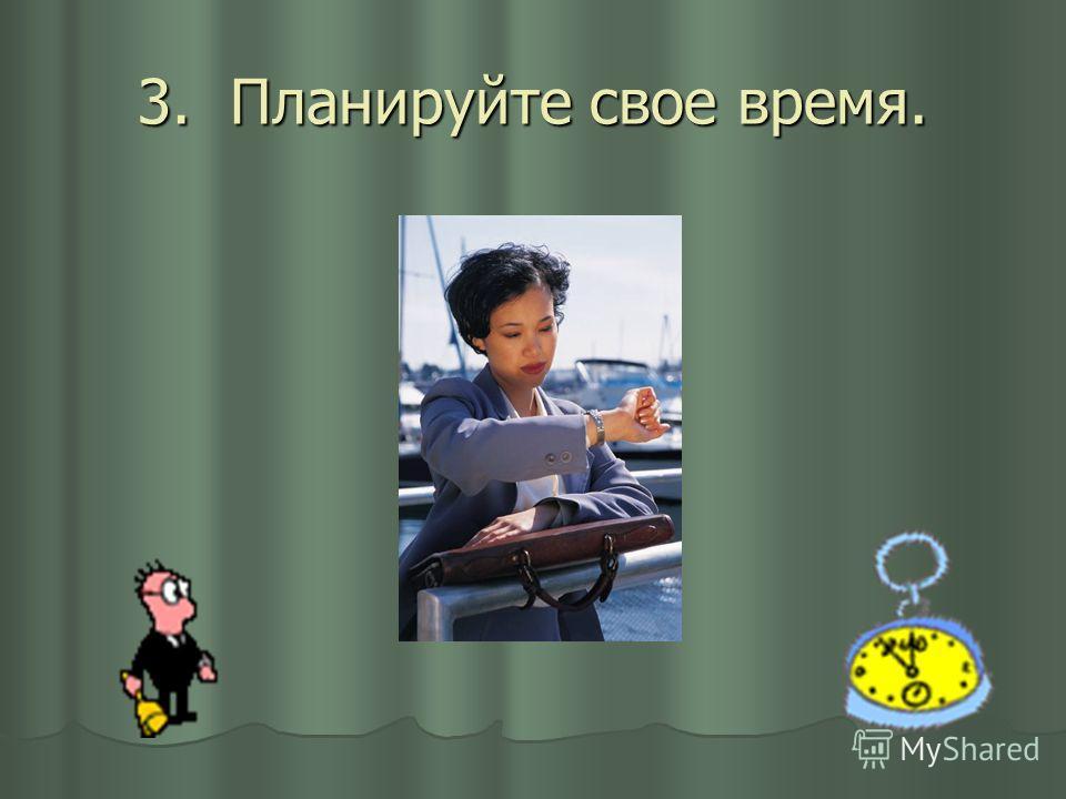 3. Планируйте свое время.
