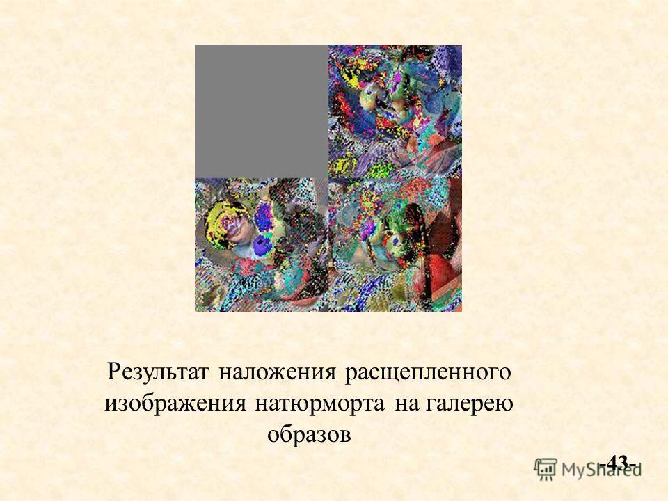 Результат наложения расщепленного изображения натюрморта на галерею образов -43-