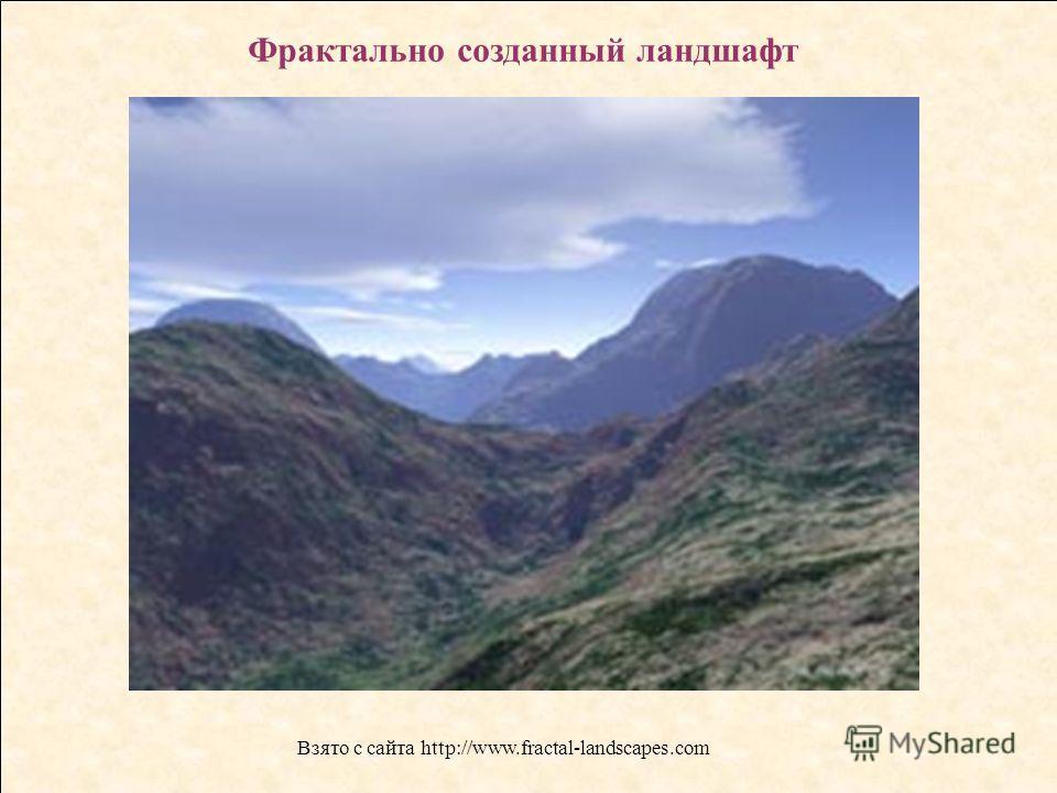 Фрактально созданный ландшафт Взято с сайта http://www.fractal-landscapes.com