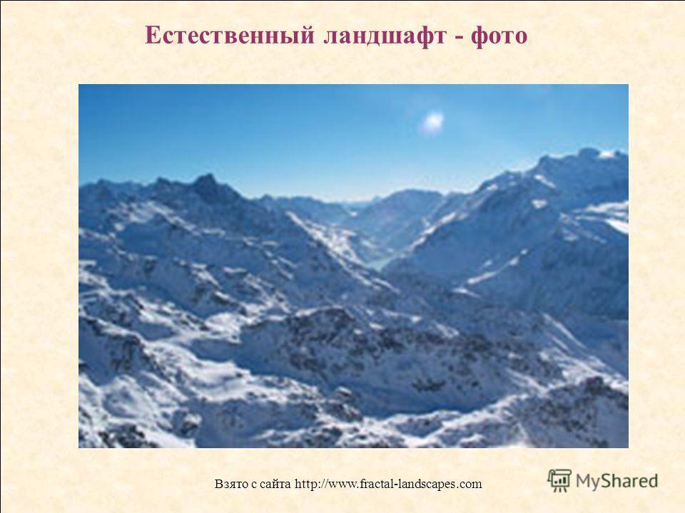 Естественный ландшафт - фото Взято с сайта http://www.fractal-landscapes.com