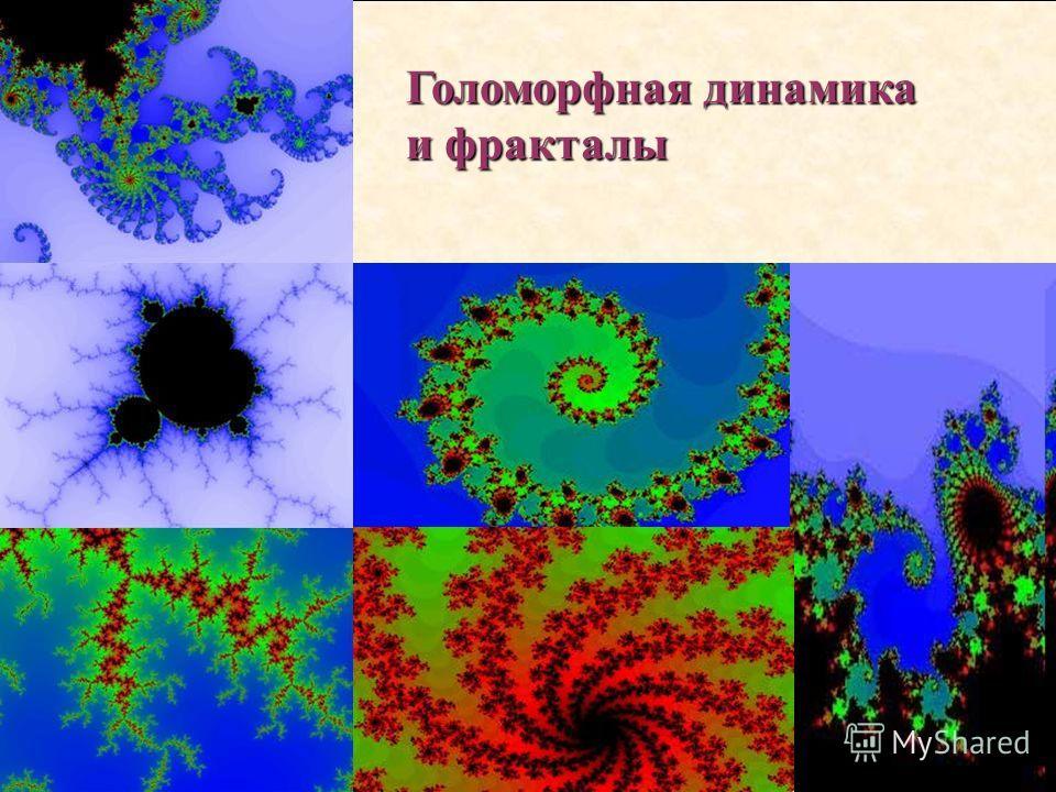 Голоморфная динамика и фракталы