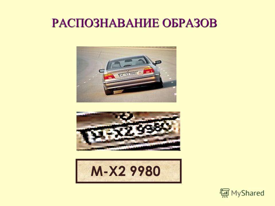 РАСПОЗНАВАНИЕ ОБРАЗОВ M-X2 9980