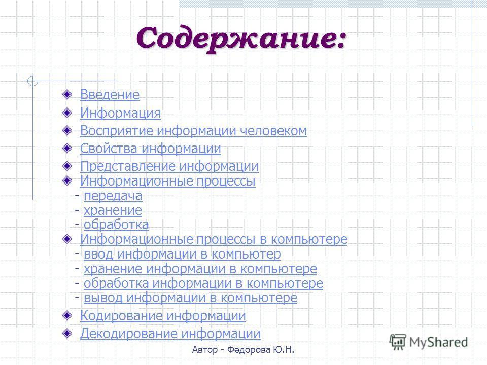 Автор: учитель информатики Федорова Юлия Николаевна Информация и информационные процессы.