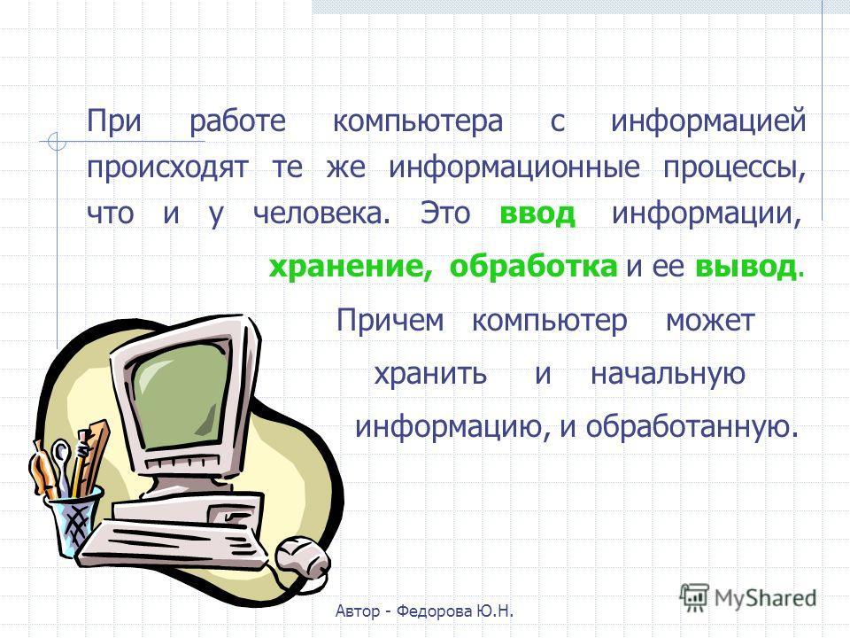 Компьютер может работать с информацией разного вида: текстовой, числовой, графической, звуковой.