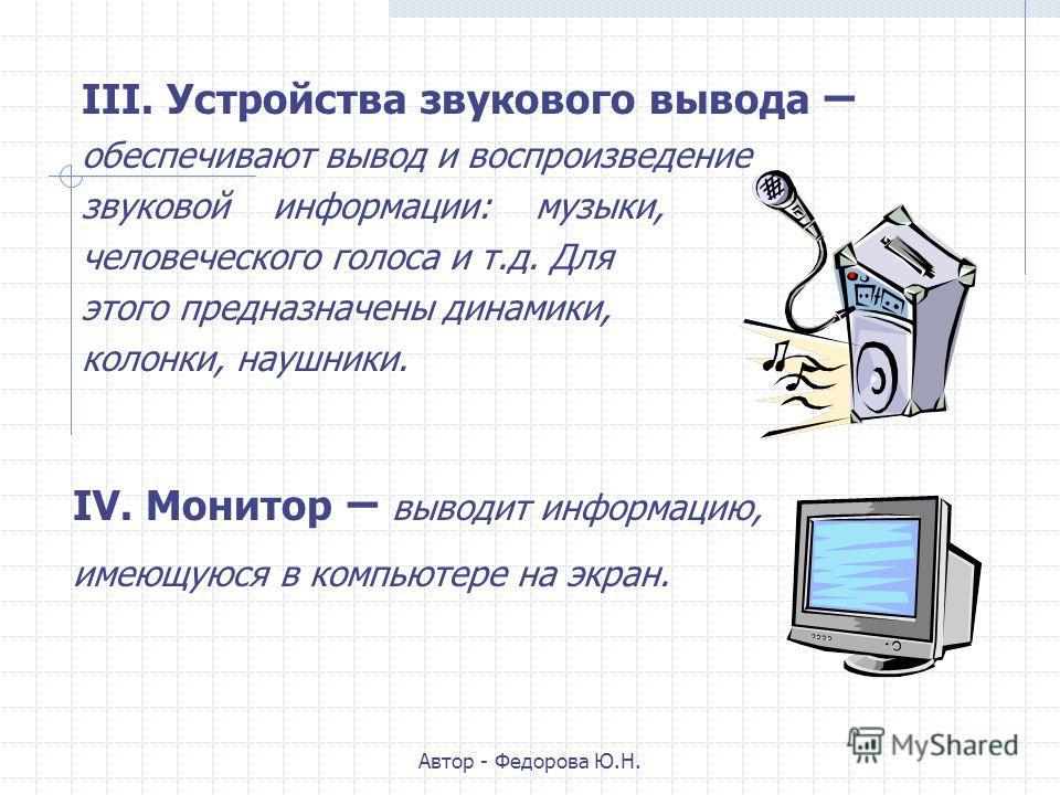 Вывод информации в компьютере I. Принтер - выводит на бумагу тексты и картинки, подготовленные на компьютере. Наиболее распространены матричные, струйные и лазерные принтеры. II. Плоттер – выводит на бумагу графические данные – выполняет качественные