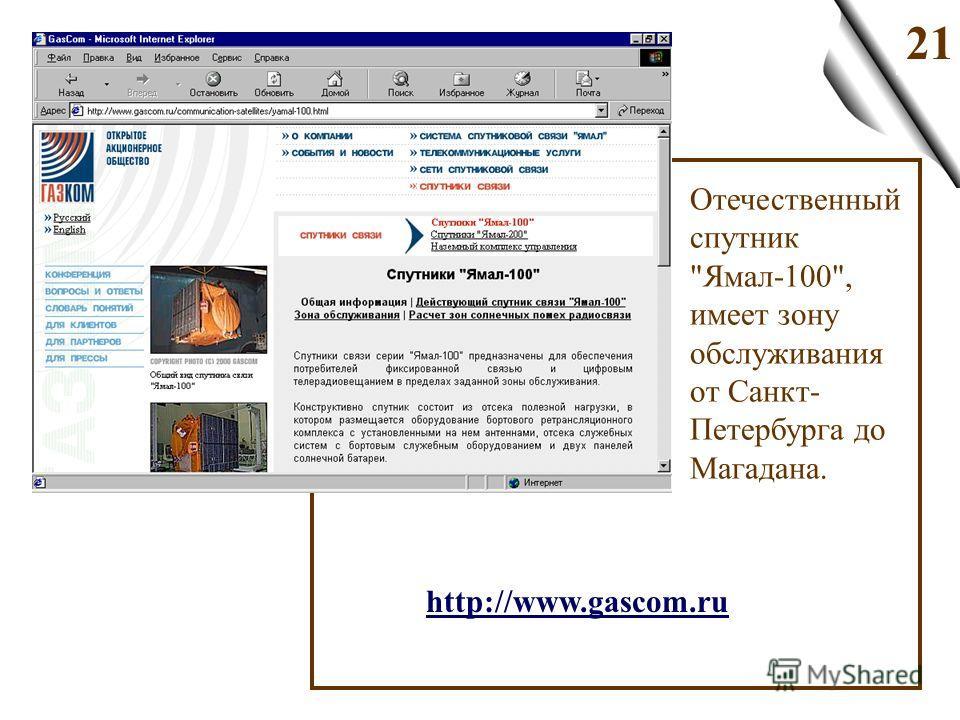 21 Отечественный спутник Ямал-100, имеет зону обслуживания от Санкт- Петербурга до Магадана. http://www.gascom.ru