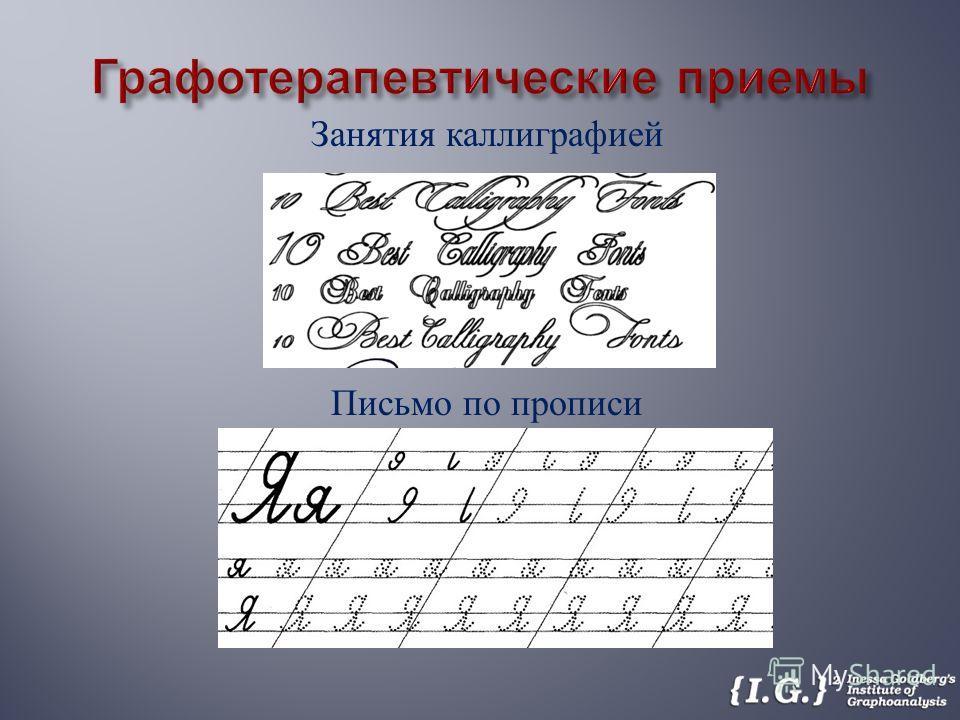 Занятия каллиграфией Письмо по прописи