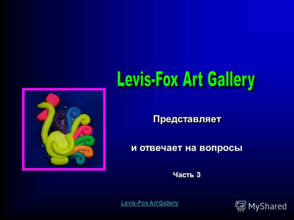 Представляет Levis-Fox Art Gallery и отвечает на вопросы Часть 3