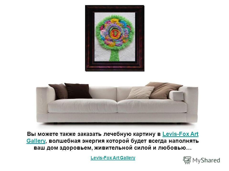 Вы можете также заказать лечебную картину в Levis-Fox Art GalleryGallery, волшебная энергия которой будет всегда наполнять ваш дом здоровьем, живительной силой и любовью… Levis-Fox Art Gallery