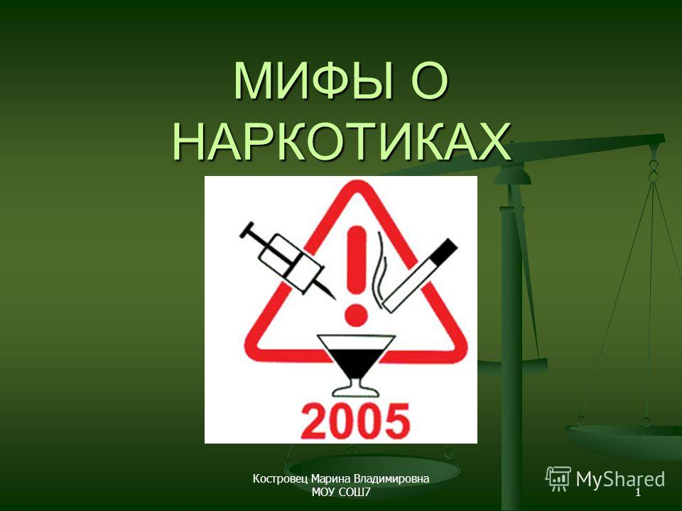 Костровец Марина Владимировна МОУ СОШ71 МИФЫ О НАРКОТИКАХ