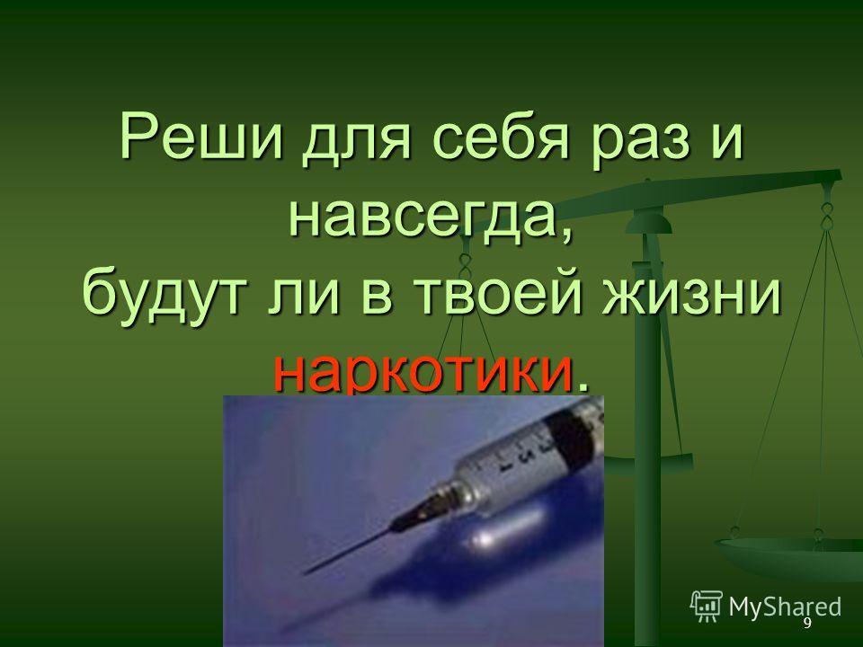 Костровец Марина Владимировна МОУ СОШ79 Реши для себя раз и навсегда, будут ли в твоей жизни наркотики.