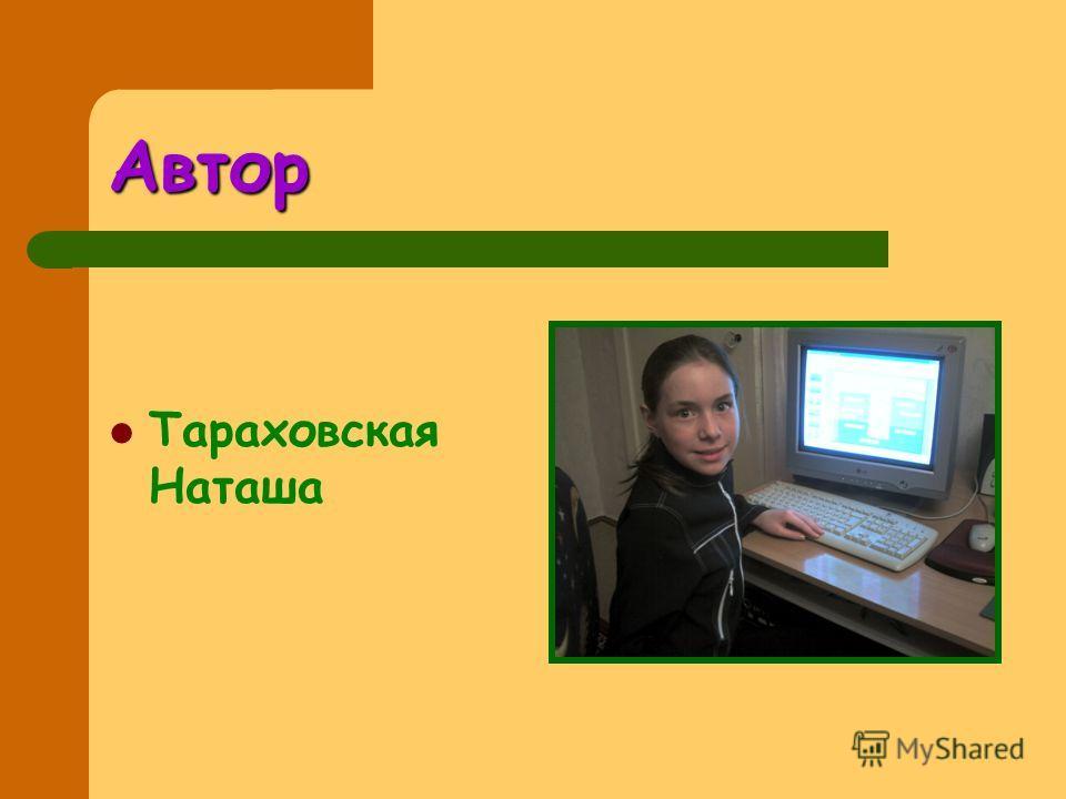 Автор Тараховская Наташа