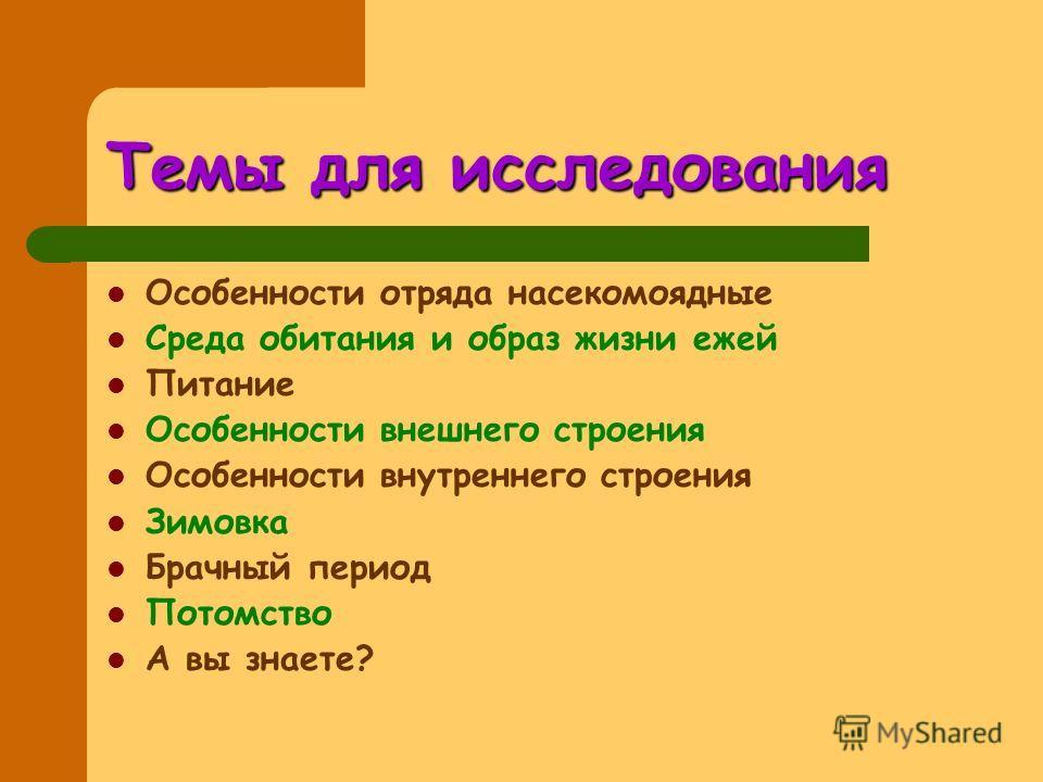 Темы для исследования Особенности отряда насекомоядные Среда обитания и образ жизни ежей Питание Особенности внешнего строения Особенности внутреннего строения Зимовка Брачный период Потомство А вы знаете?