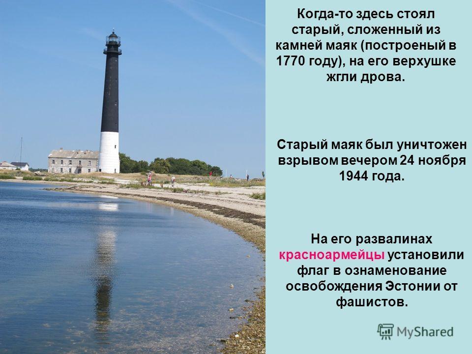 Когда-то здесь стоял старый, сложенный из камней маяк (построеный в 1770 году), на его верхушке жгли дрова. Старый маяк был уничтожен взрывом вечером 24 ноября 1944 года. На его развалинах красноармейцы установили флаг в ознаменование освобождения Эс