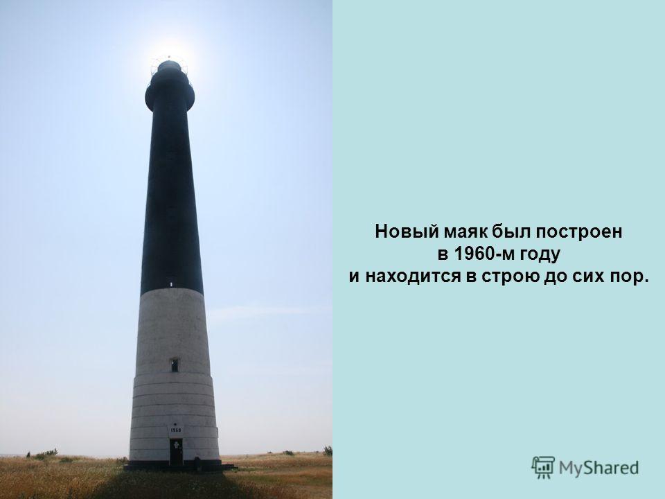 Новый маяк был построен в 1960-м году и находится в строю до сих пор.