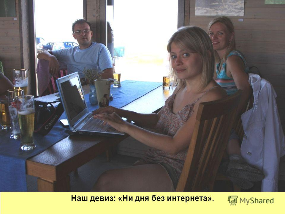 Наш девиз: «Ни дня без интернета».