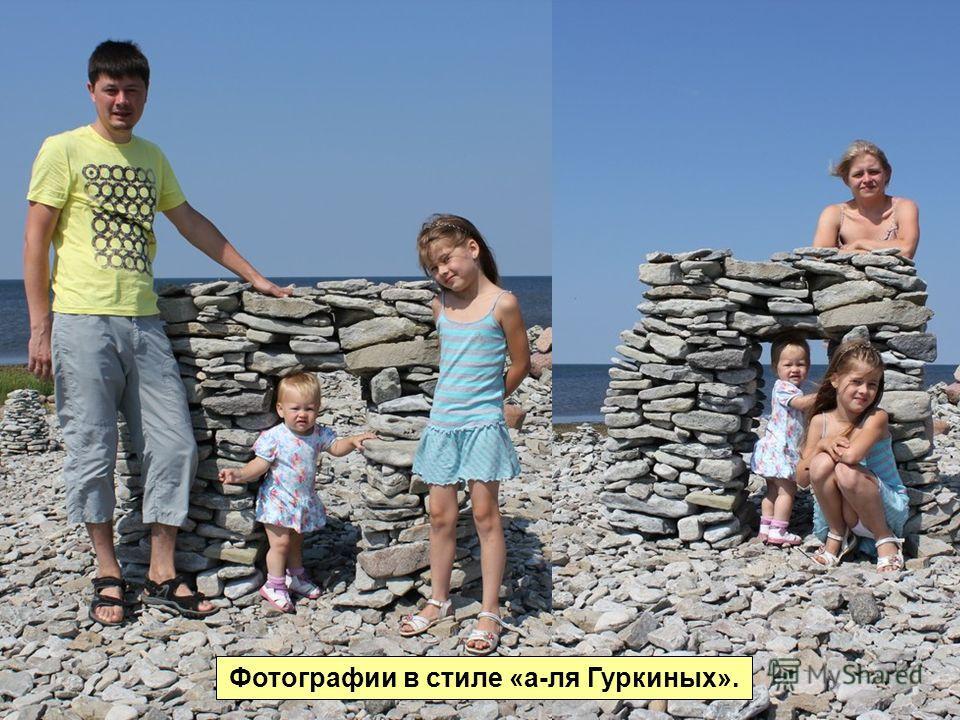 Фотографии в стиле «а-ля Гуркиных».