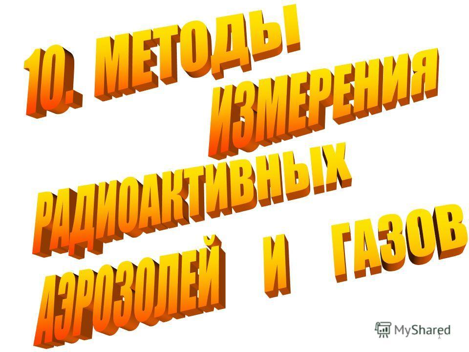 """урана, тория и радия)""""."""