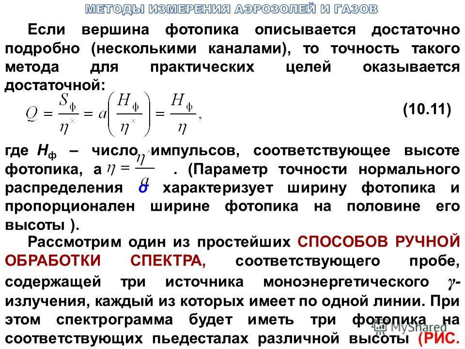 51 Если вершина фотопика описывается достаточно подробно (несколькими каналами), то точность такого метода для практических целей оказывается достаточной: (10.11) где Н ф – число импульсов, соответствующее высоте фотопика, a. (Параметр точности норма